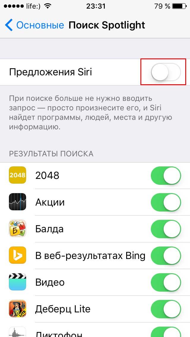 IOS 9 - Предложения Siri