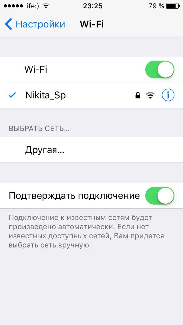 IOS 9 - Wi-Fi