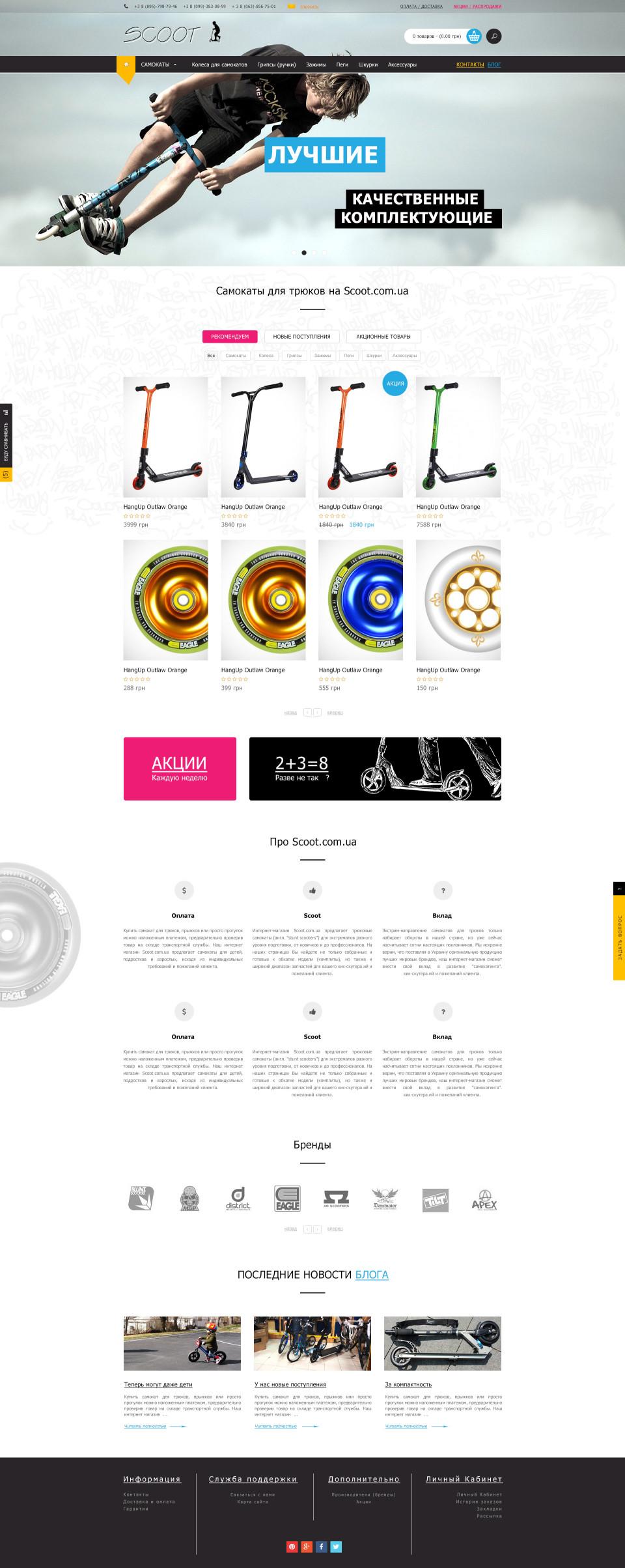 Интернет магазин трюковых самокатов Scoot - Главная страница (макет)