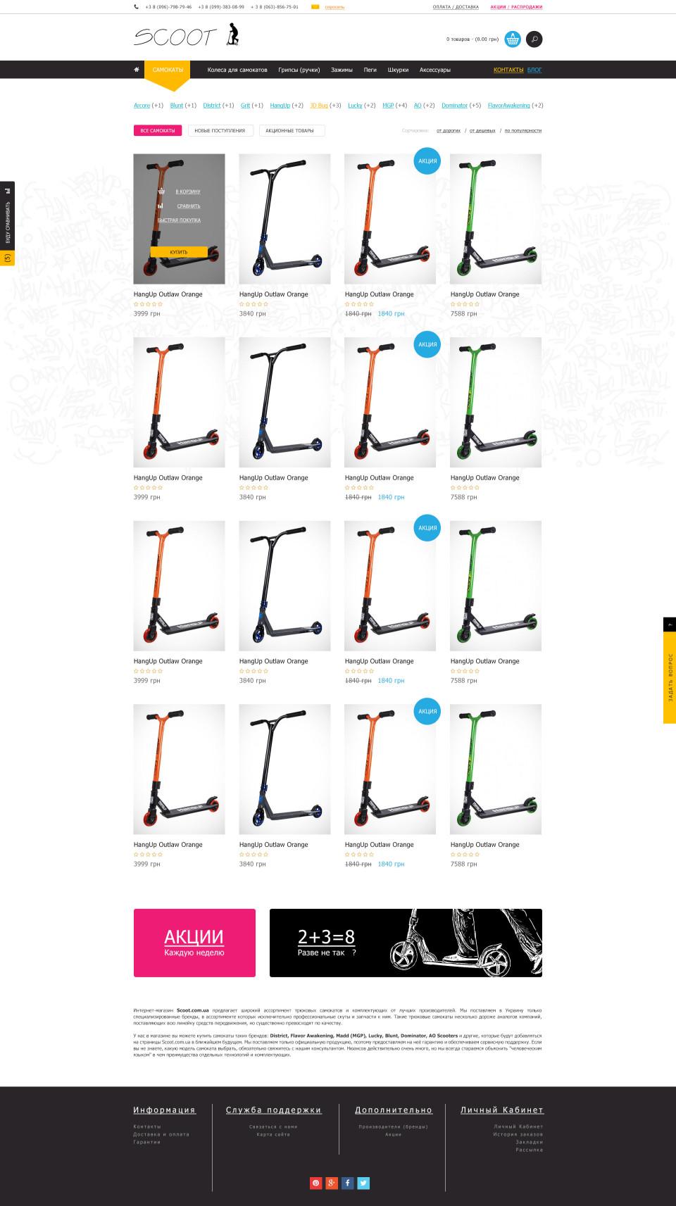 Интернет магазин трюковых самокатов Scoot - Страница категории (макет)