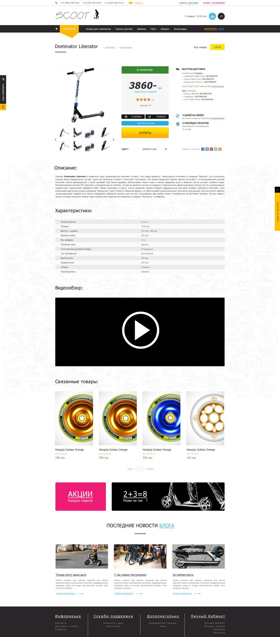 Интернет магазин трюковых самокатов Scoot - Страница продукта (макет)