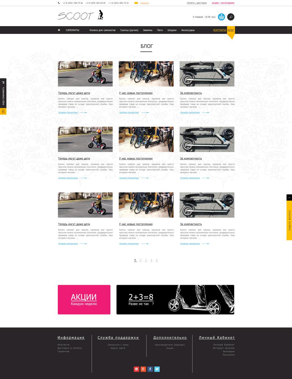 Интернет магазин трюковых самокатов Scoot - Блог (макет)