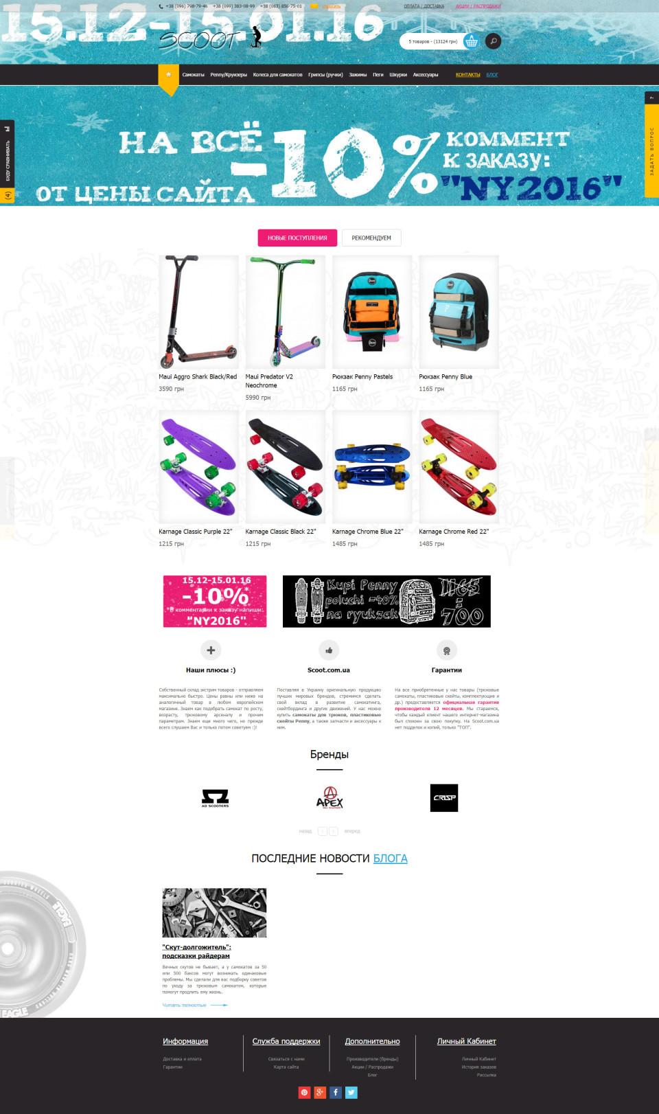 Интернет магазин трюковых самокатов Scoot - Главная