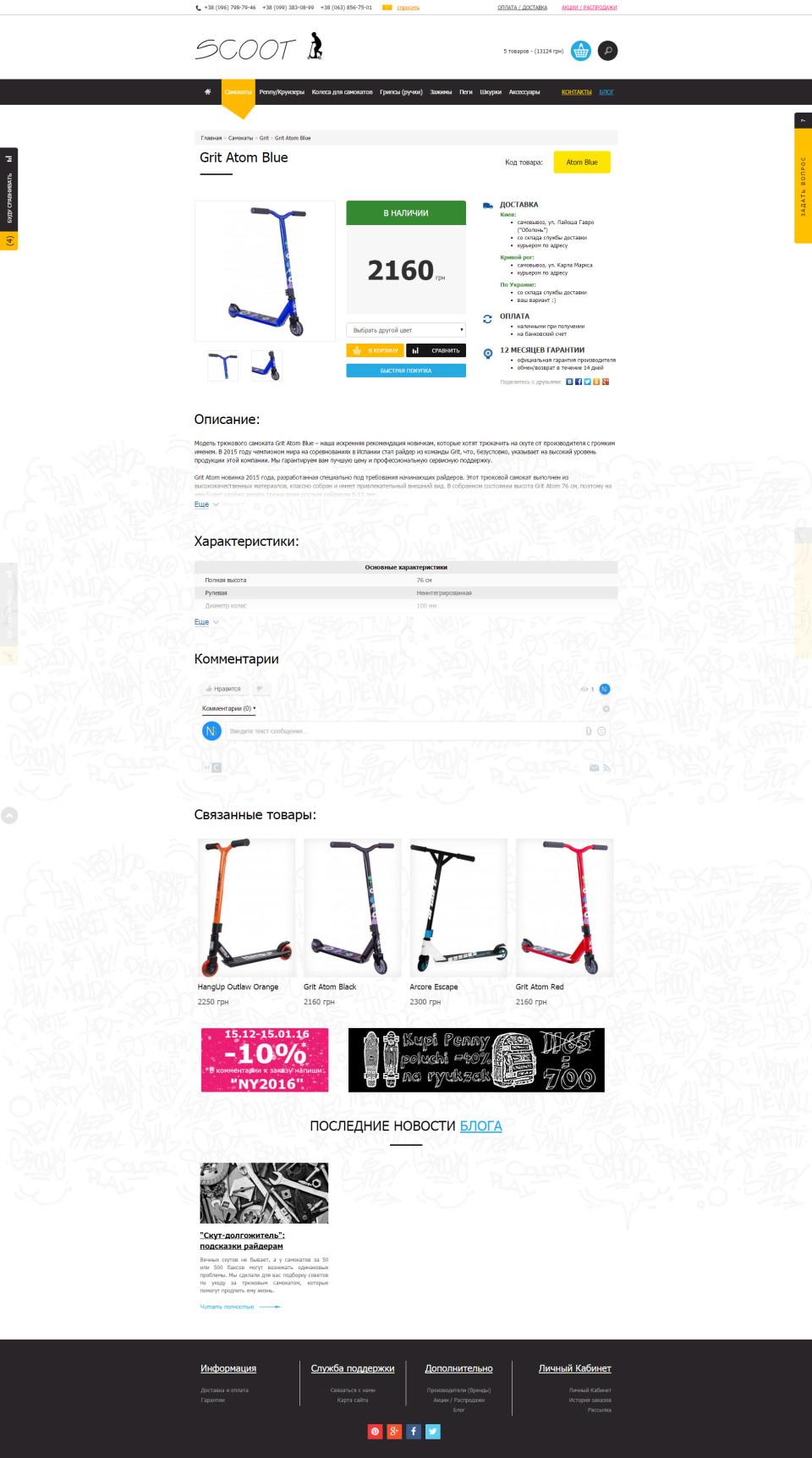 Интернет магазин трюковых самокатов Scoot - Страница продукта