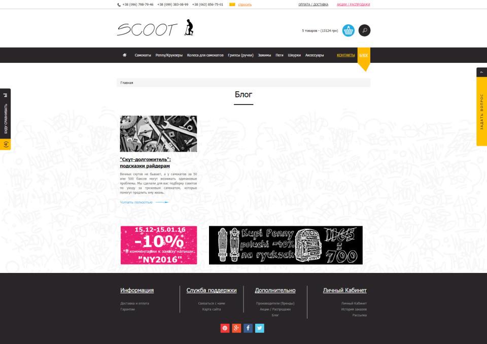 Интернет магазин трюковых самокатов Scoot - Блог