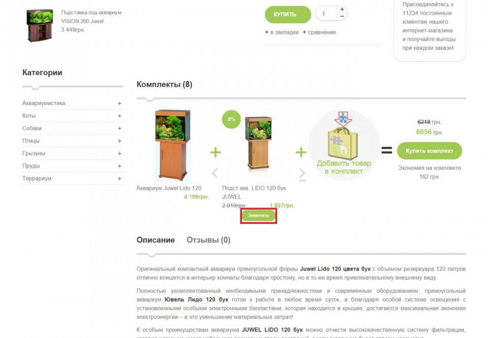 Заменить товар в комплекте - Модуль комплектов для CMS Opencart