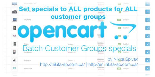 Массовое управление скидками на продукты Opencart by Nikita Spivak
