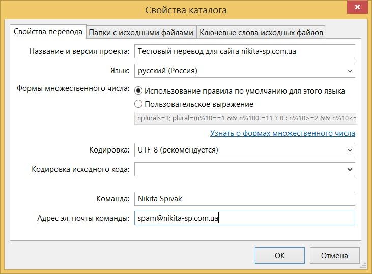Локализация WordPress с помощью Poedit - свойства нового перевода