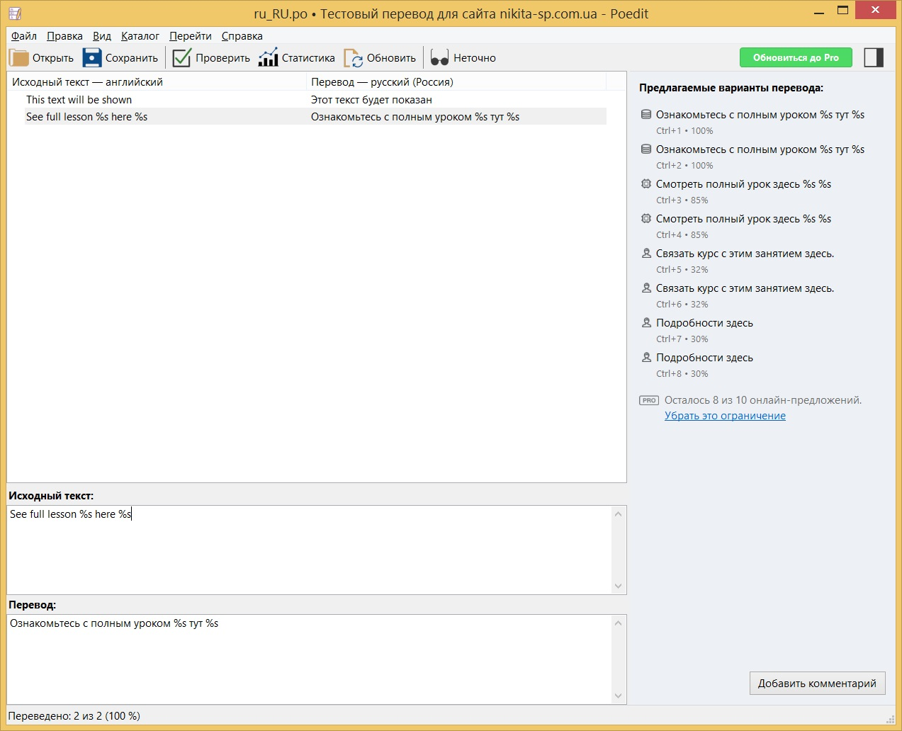 Локализация WordPress с помощью Poedit - обновление строк - перевели строки