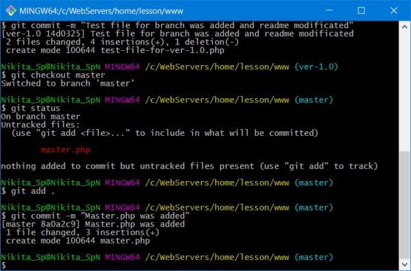 Вносим изменения в главную ветку в GIT